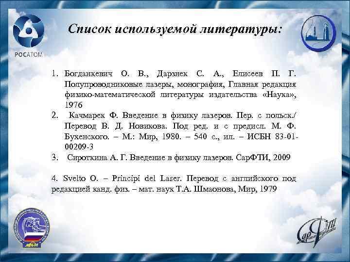 Список используемой литературы: 1. Богданкевич О. В. , Дарзнек С. А. , Елисеев П.