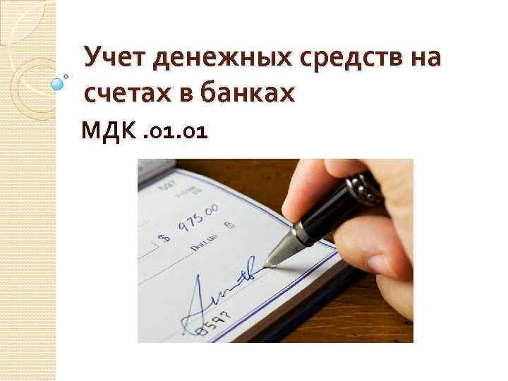 Учет денежных средств на счетах в банках МДК. 01