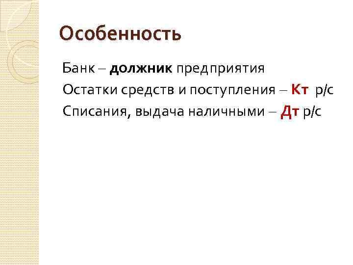Особенность Банк – должник предприятия Остатки средств и поступления – Кт р/с Списания, выдача