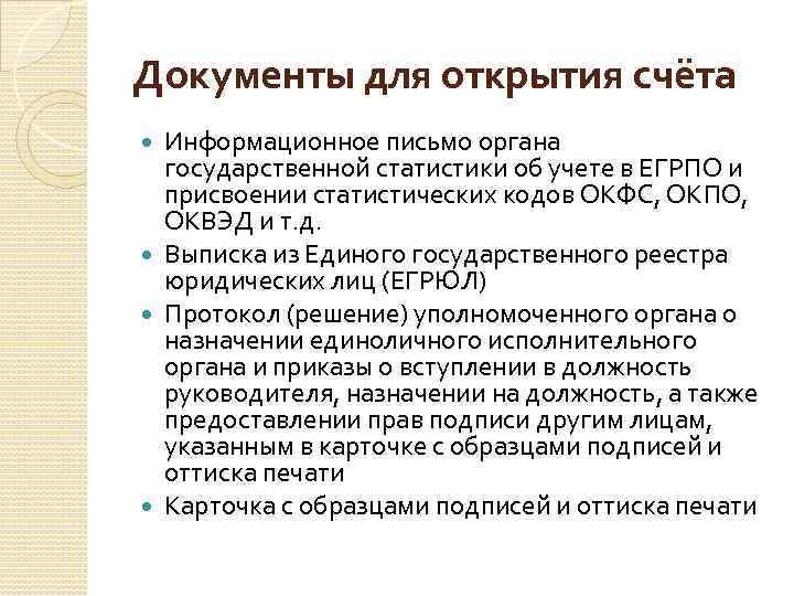 Документы для открытия счёта Информационное письмо органа государственной статистики об учете в ЕГРПО и