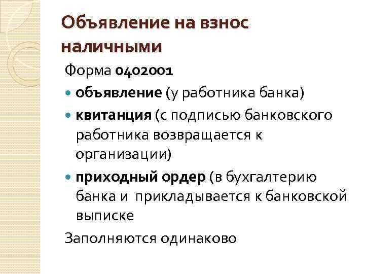 Объявление на взнос наличными Форма 0402001 объявление (у работника банка) квитанция (с подписью банковского