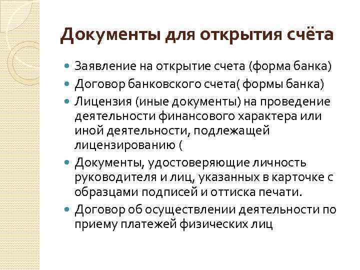 Документы для открытия счёта Заявление на открытие счета (форма банка) Договор банковского счета( формы