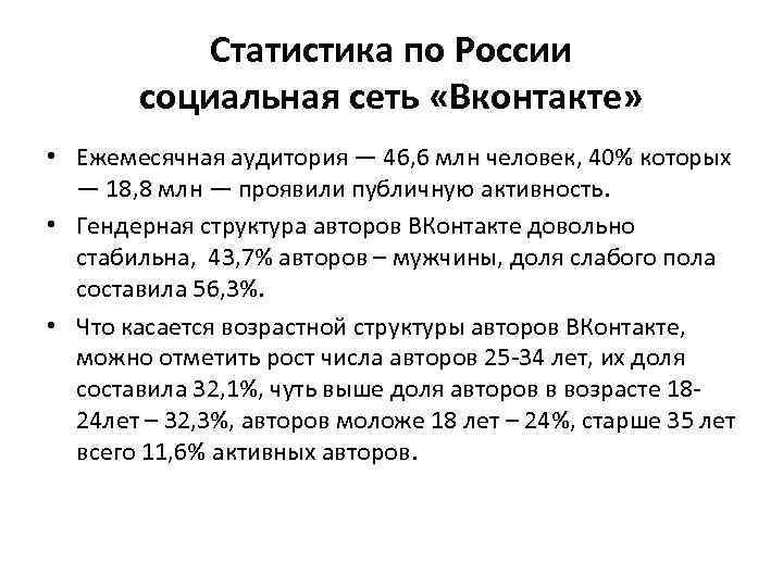 Статистика по России социальная сеть «Вконтакте» • Ежемесячная аудитория — 46, 6 млн человек,