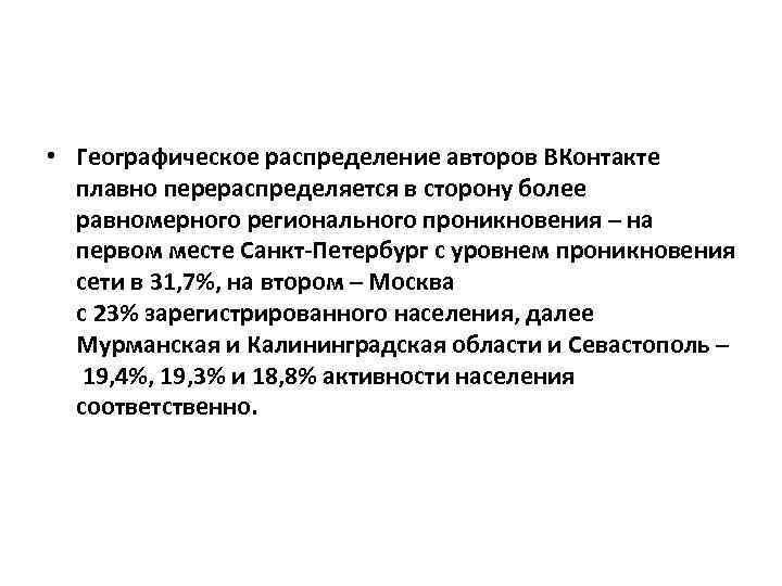 • Географическое распределение авторов ВКонтакте плавно перераспределяется в сторону более равномерного регионального проникновения