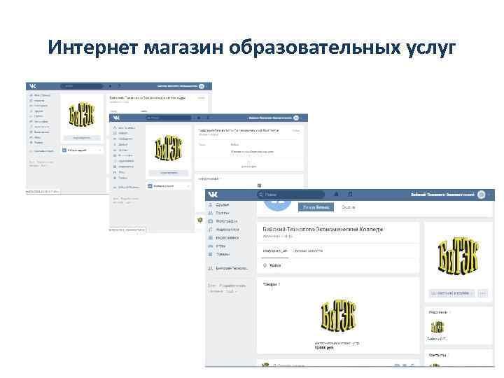 Интернет магазин образовательных услуг