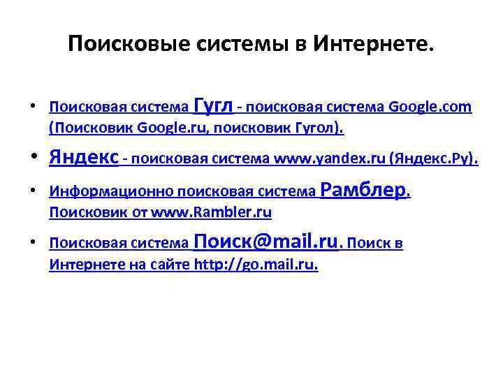 Поисковые системы в Интернете. • Поисковая система Гугл - поисковая система Google. com (Поисковик