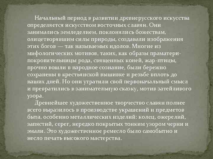 Начальный период в развитии древнерусского искусства определяется искусством восточных славян. Они занимались земледелием,