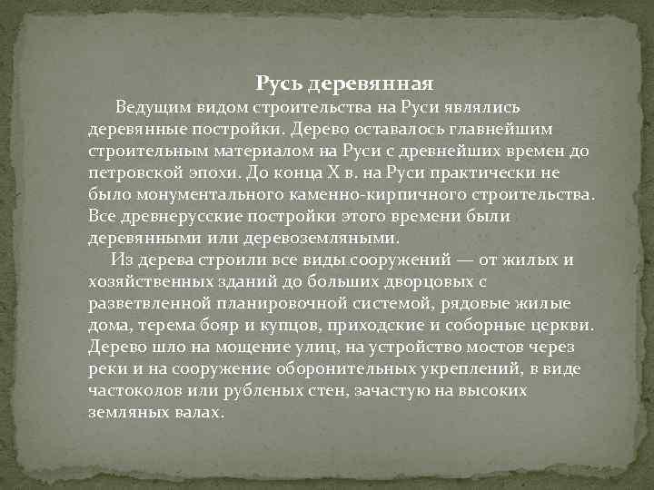 Русь деревянная Ведущим видом строительства на Руси являлись деревянные постройки. Дерево оставалось главнейшим строительным