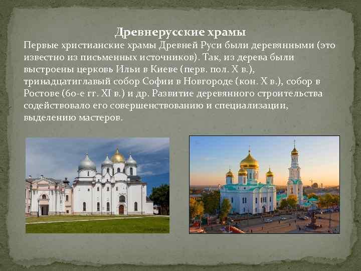 Древнерусские храмы Первые христианские храмы Древней Руси были деревянными (это известно из письменных источников).