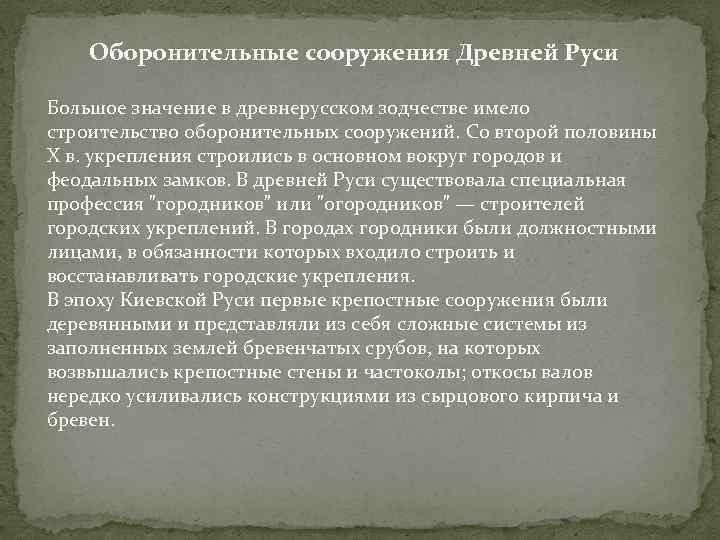 Оборонительные сооружения Древней Руси Большое значение в древнерусском зодчестве имело строительство оборонительных сооружений. Со