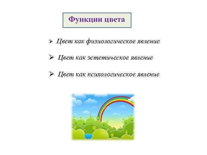 Функции цвета Ø Цвет как физиологическое явление Ø Цвет как эстетическое явление Ø Цвет