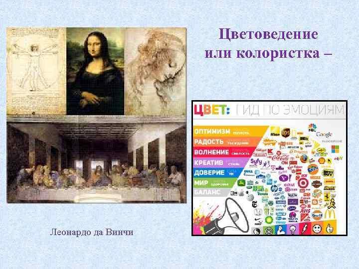Цветоведение или колористка – Леонардо да Винчи