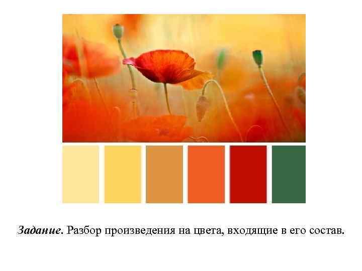 Задание. Разбор произведения на цвета, входящие в его состав.