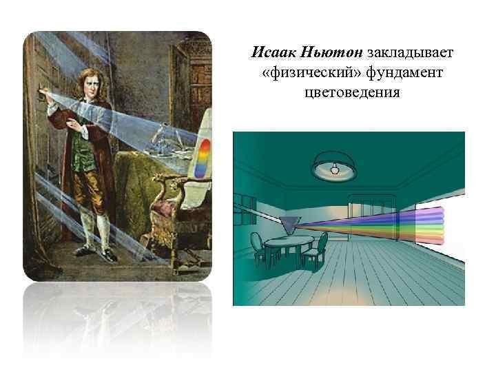 Исаак Ньютон закладывает «физический» фундамент цветоведения