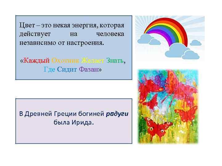 Цвет – это некая энергия, которая действует на человека независимо от настроения. «Каждый Охотник