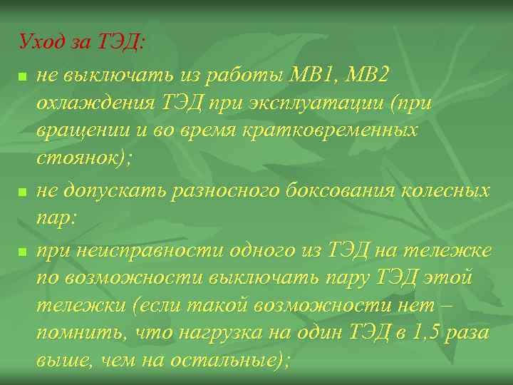 Уход за ТЭД: n не выключать из работы МВ 1, МВ 2 охлаждения ТЭД
