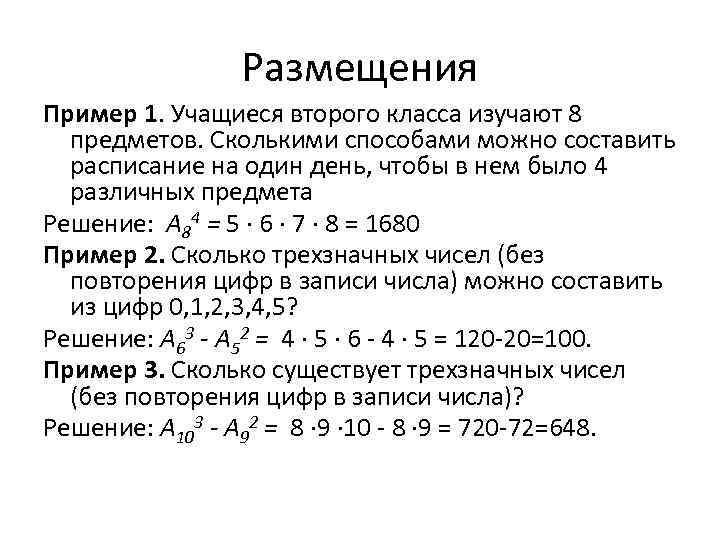 Размещения Пример 1. Учащиеся второго класса изучают 8 предметов. Сколькими способами можно составить расписание