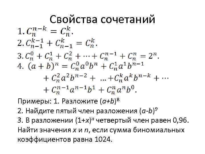 Свойства сочетаний Примеры: 1. Разложите (a+b)8 2. Найдите пятый член разложения (a-b)9 3. В