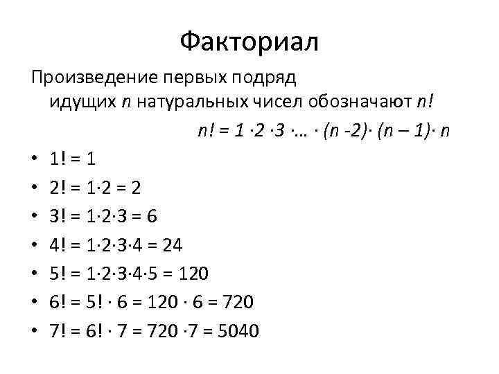 Факториал Произведение первых подряд идущих n натуральных чисел обозначают n! n! = 1 ∙