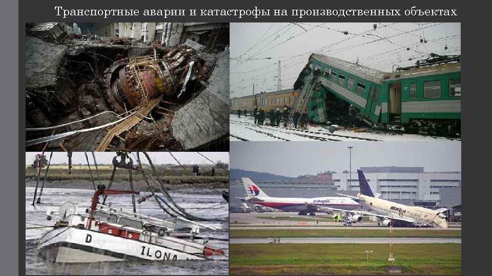Транспортные аварии и катастрофы на производственных объектах