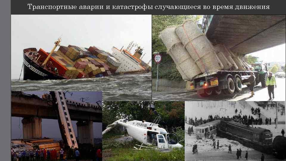 Транспортные аварии и катастрофы случающиеся во время движения