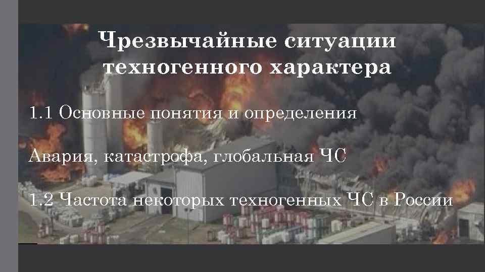 Чрезвычайные ситуации техногенного характера 1. 1 Основные понятия и определения Авария, катастрофа, глобальная ЧС