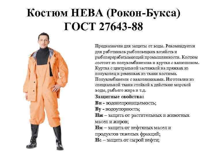 Костюм НЕВА (Рокон-Букса) ГОСТ 27643 -88 Предназначен для защиты от воды. Рекомендуется для работников