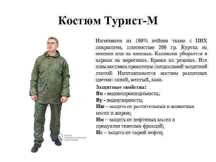 Костюм Турист-М Изготовлен из 100% нейлон ткани с ПВХ покрытием, плотностью 200 гр. Куртка