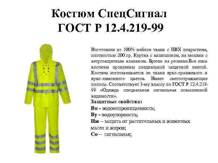 Костюм Спец. Сигнал ГОСТ Р 12. 4. 219 -99 Изготовлен из 100% нейлон ткани