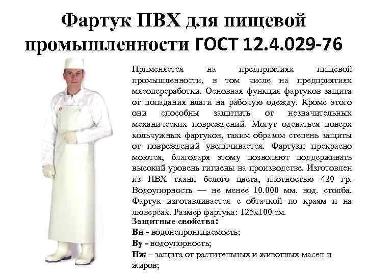 Фартук ПВХ для пищевой промышленности ГОСТ 12. 4. 029 -76 Применяется на предприятиях пищевой