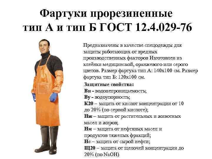 Фартуки прорезиненные тип А и тип Б ГОСТ 12. 4. 029 -76 Предназначены в