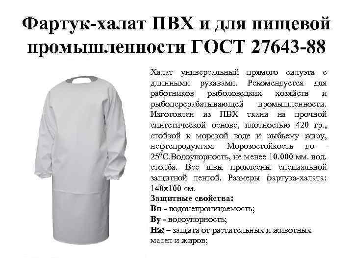 Фартук-халат ПВХ и для пищевой промышленности ГОСТ 27643 -88 Халат универсальный прямого силуэта с