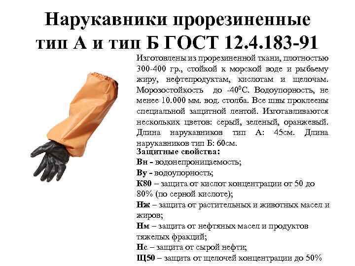 Нарукавники прорезиненные тип А и тип Б ГОСТ 12. 4. 183 -91 Изготовлены из