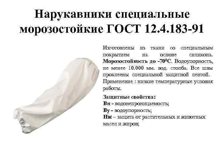 Нарукавники специальные морозостойкие ГОСТ 12. 4. 183 -91 Изготовлены из ткани со специальным покрытием