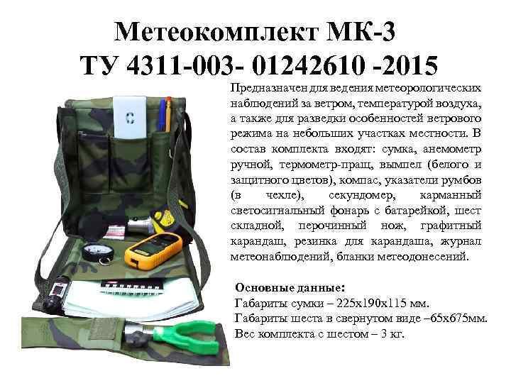 Метеокомплект МК-3 ТУ 4311 -003 - 01242610 -2015 Предназначен для ведения метеорологических наблюдений за