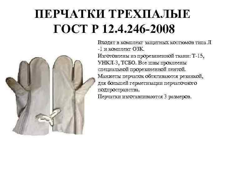 ПЕРЧАТКИ ТРЕХПАЛЫЕ ГОСТ Р 12. 4. 246 -2008 Входят в комплект защитных костюмов типа