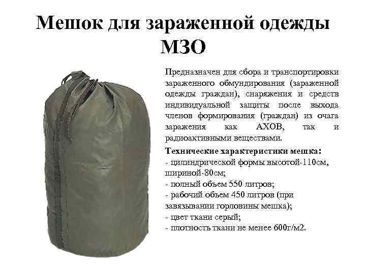 Мешок для зараженной одежды МЗО Предназначен для сбора и транспортировки зараженного обмундирования (зараженной одежды