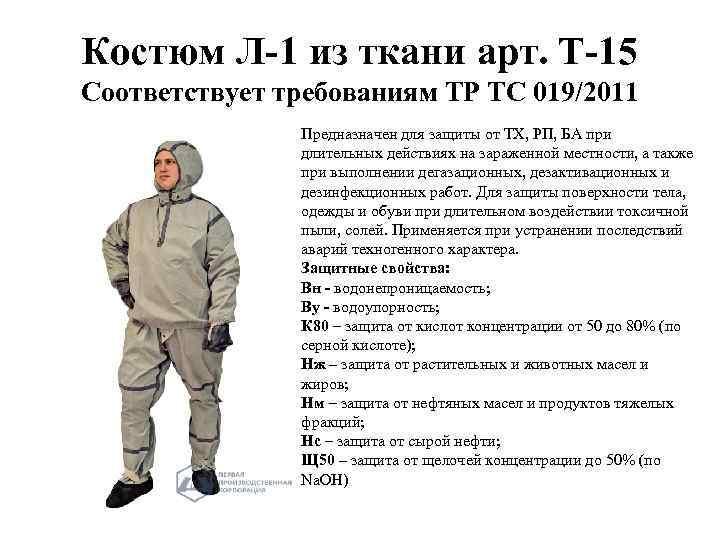Костюм Л-1 из ткани арт. Т-15 Соответствует требованиям ТР ТС 019/2011 Предназначен для защиты