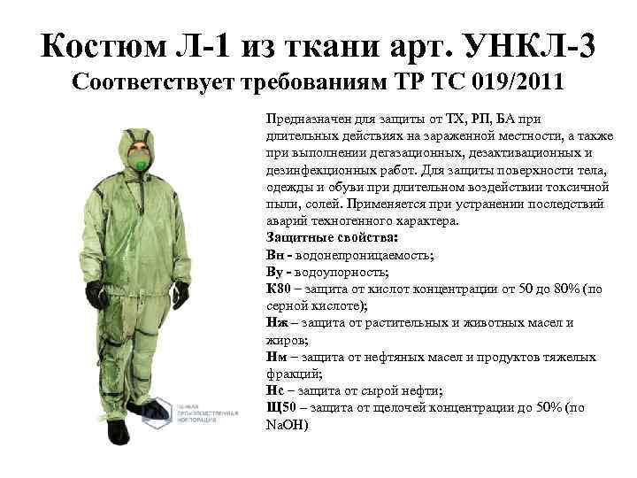 Костюм Л-1 из ткани арт. УНКЛ-3 Соответствует требованиям ТР ТС 019/2011 Предназначен для защиты