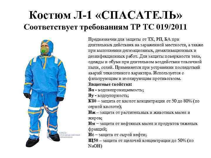 Костюм Л-1 «СПАСАТЕЛЬ» Соответствует требованиям ТР ТС 019/2011 Предназначен для защиты от ТХ, РП,