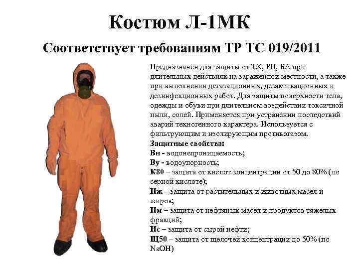 Костюм Л-1 МК Соответствует требованиям ТР ТС 019/2011 Предназначен для защиты от ТХ, РП,