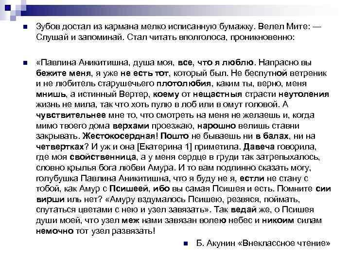 n Зубов достал из кармана мелко исписанную бумажку. Велел Мите: — Слушай и запоминай.