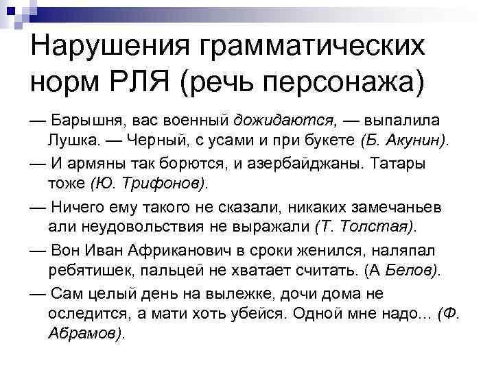 Нарушения грамматических норм РЛЯ (речь персонажа) — Барышня, вас военный дожидаются, — выпалила Лушка.