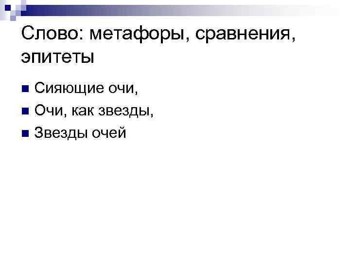 Слово: метафоры, сравнения, эпитеты Сияющие очи, n Очи, как звезды, n Звезды очей n