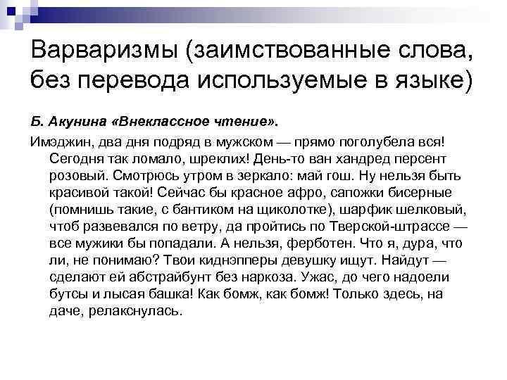 Варваризмы (заимствованные слова, без перевода используемые в языке) Б. Акунина «Внеклассное чтение» . Имэджин,