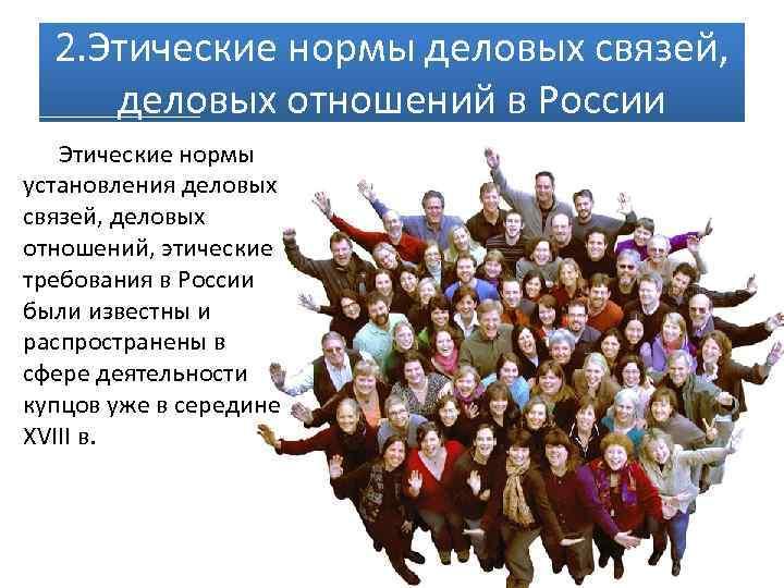 2. Этические нормы деловых связей, деловых отношений в России Этические нормы установления деловых связей,