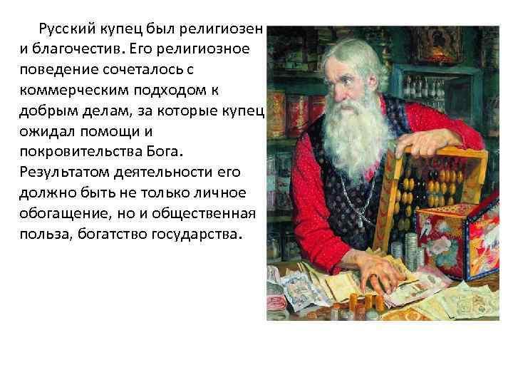 Русский купец был религиозен и благочестив. Его религиозное поведение сочеталось с коммерческим подходом к