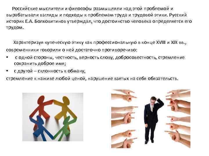 Российские мыслители и философы размышляли над этой проблемой и вырабатывали взгляды и подходы к