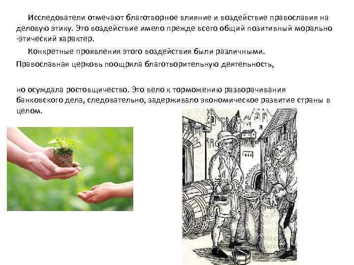 Исследователи отмечают благотворное влияние и воздействие православия на деловую этику. Это воздействие имело прежде