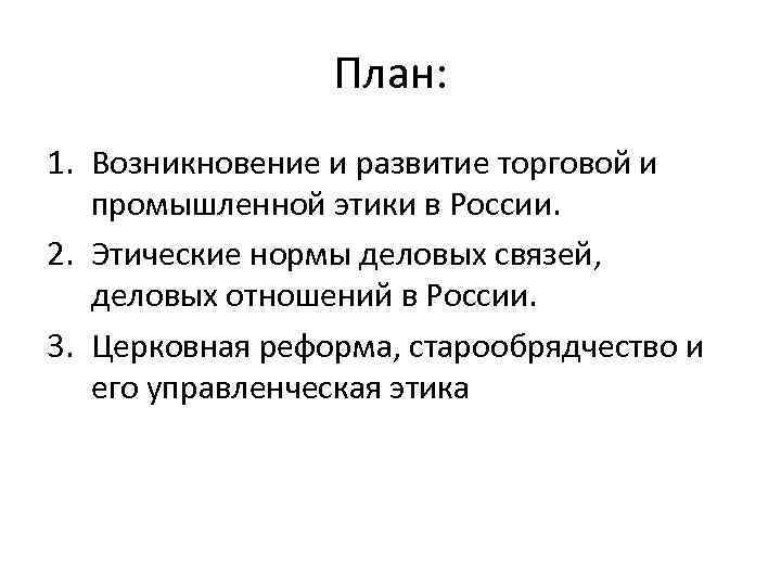 План: 1. Возникновение и развитие торговой и промышленной этики в России. 2. Этические нормы